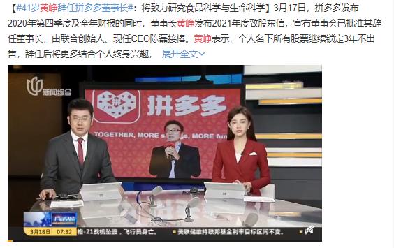 黄征辞去品多多董事长 承诺三年不卖股票!