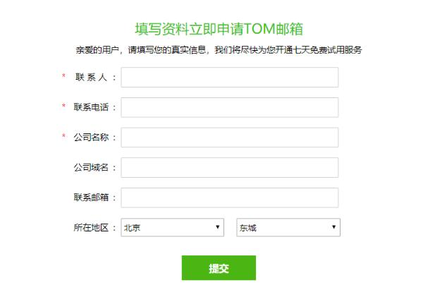 企业邮箱怎么注册?企业邮箱注册流程是什么?