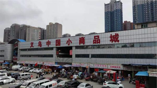 """第115届百货会开启""""订货""""模式 首站路演活动落地西安"""