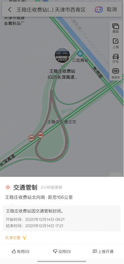 """百度地图为天津交警定制开发交管服务直通车小程序 打造高速收费站开闭信息""""掌上通"""""""