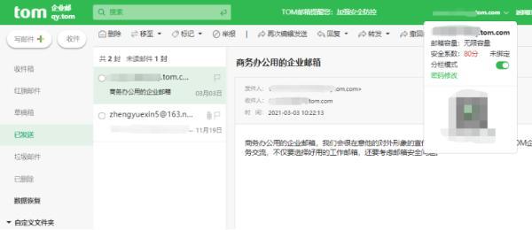 如何查看企业邮箱登录的容量?如何登录公司邮箱群发?