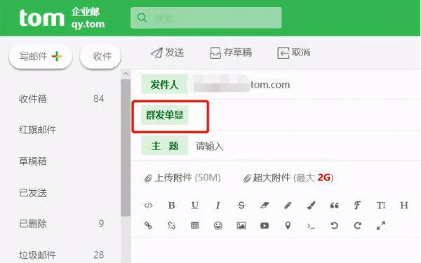 企业邮箱登录怎么查看容量?登录公司邮箱如何群发?