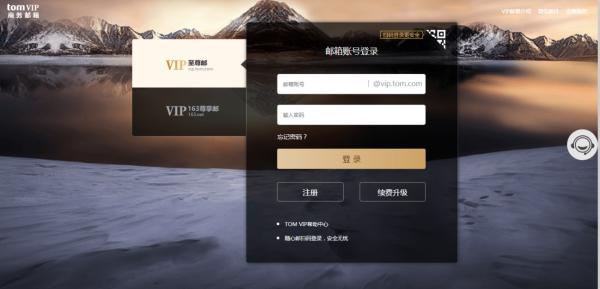 VIP邮箱特权有哪些,TOMVIP邮箱可以注册靓号吗