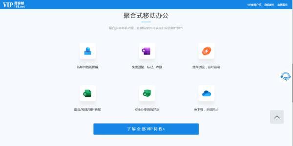 TOM邮箱的全新域名,163vip.com、163vip.net,老朋友的新问候!