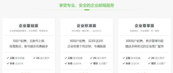 企业邮箱申请注册流程,10分钟搞定公司企业邮箱