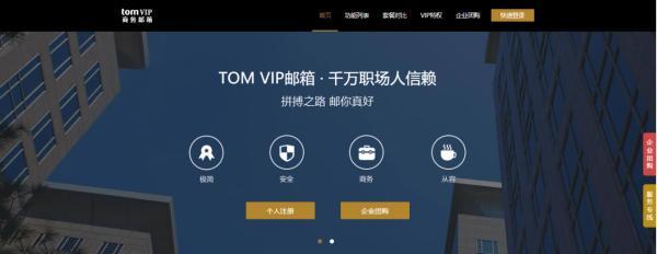 163VIP邮箱全新域名上线 见证转型 开启全新VIP邮箱体验!