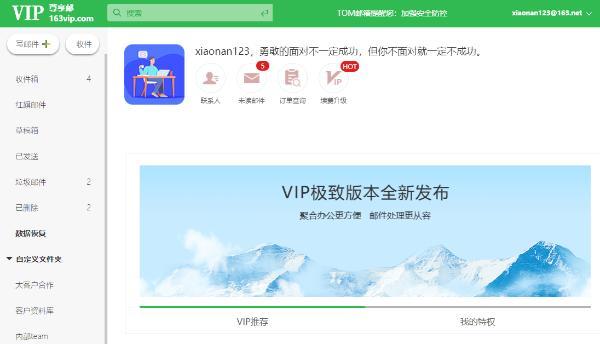 免费邮箱对比VIP付费邮箱,为什么商务人士都用VIP邮箱?