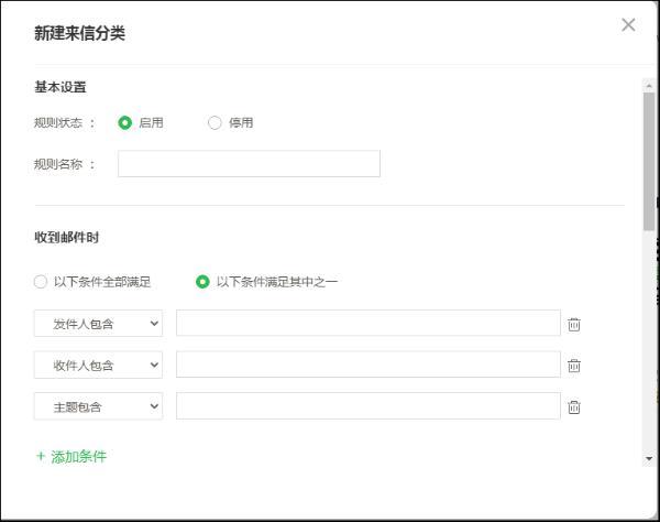 玩转邮箱功能,TOM企业邮箱教您如何设置邮件来信分类?