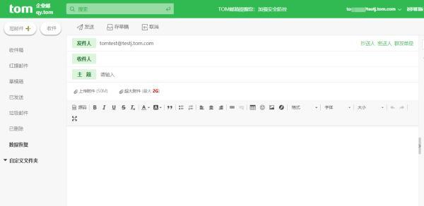 企业公司邮箱|什么是邮件存档和邮件备份?