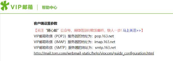 163个人邮箱的收发信地址如何填写?163个人邮箱客户端如何设置?