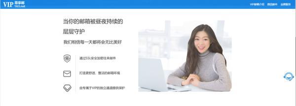 主流邮件品牌排名 163VIP商务邮件 新域名 新产品 新体验!