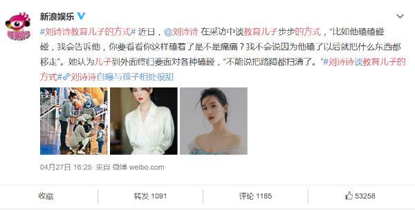 刘诗诗遛娃,当儿子遇到磕碰,她的教育方式值得学习