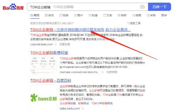 企业邮箱怎么开通注册-TOM企业邮箱申请开通流程详解