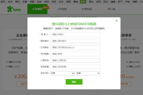 怎么申请外贸企业邮箱?企业邮箱怎么注册看这里