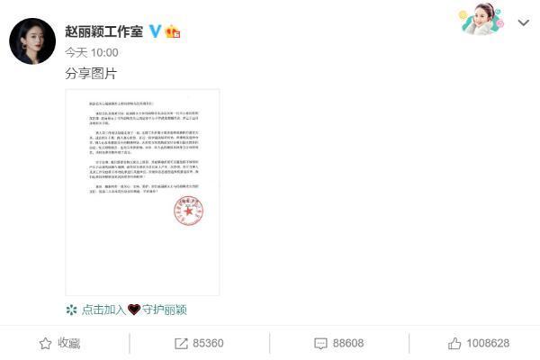 离婚!赵丽颖冯绍峰官宣:和平分手结束婚姻关系