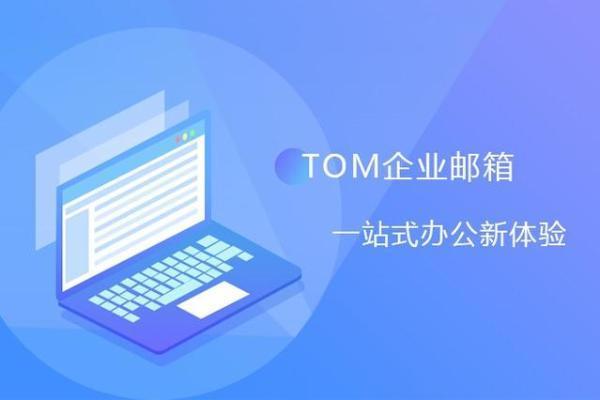 TOM邮箱|域名有多重要?收不到信和域名有关?