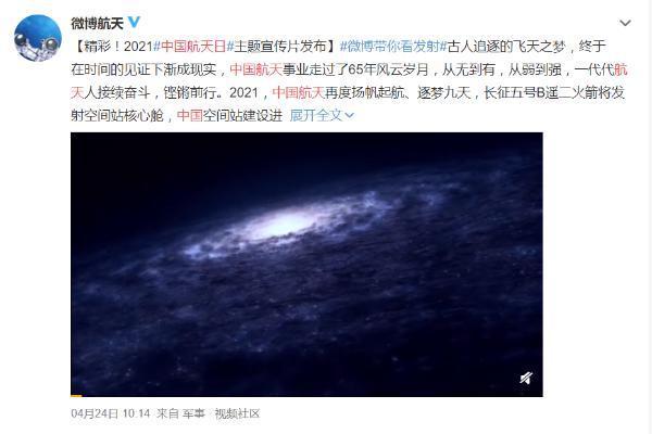 中国航天日,逐梦九天,我们的征途是星辰大海