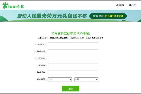 企业邮箱怎么没有注册入口呢?TOM企业邮箱是怎么注册的?