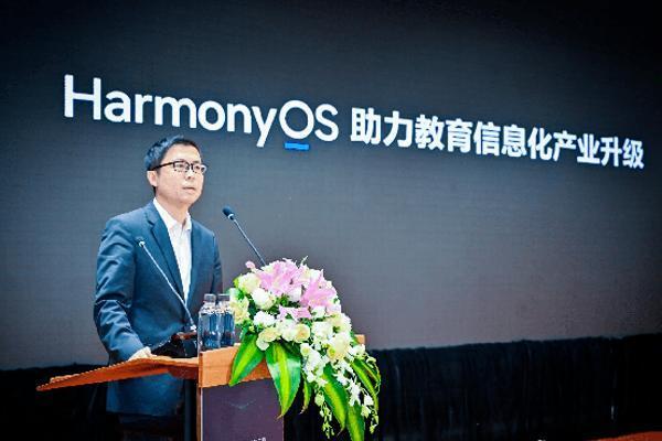 HarmonyOS现身中国教育装备展 助力教育信息化产业升级