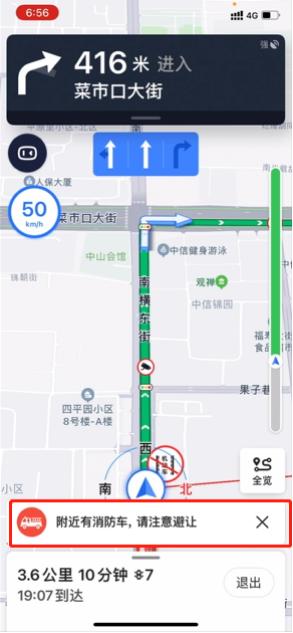 """畅通""""生命之路""""!百度地图智慧护航项目落地北京西城区消防救援支队"""