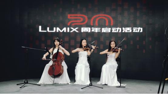 20芳华的LUMIX,不落窠臼的庆典