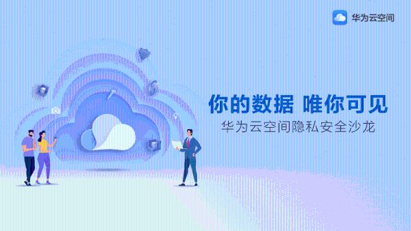 华为云托管已获得权威隐私和安全认证 并采取多项措施保护用户数据和隐私