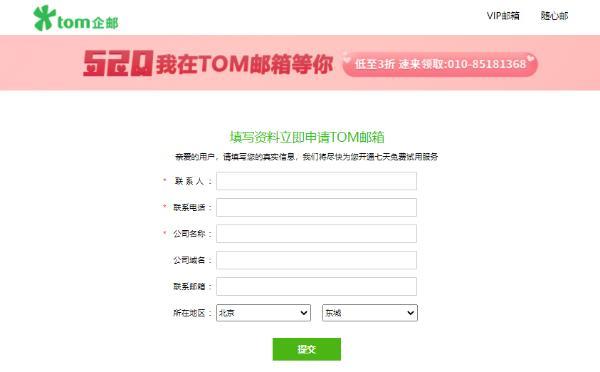 企业邮箱对比表,电子邮箱号怎么填?注册企业邮箱账号