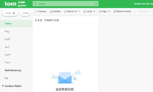 公司邮箱一般用哪个?域名邮箱哪家好?怎么找外贸邮箱?