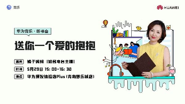 万物皆可多彩,华为DIGIX数字生活节即将登陆青岛!