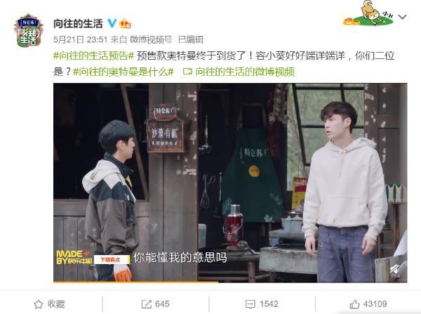 《向往的生活5》,大家有没有被杨紫和张艺兴嗑到呢?