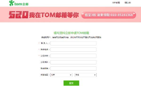 海外企业邮箱申请注册,外贸公司邮箱地址,外贸营销邮箱哪个好?