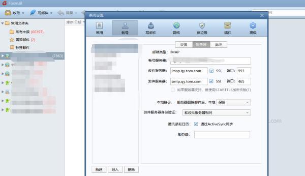 中国域名邮箱,最大容量的邮箱,邮箱搬家怎么设置?