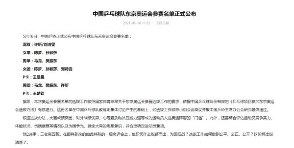 刘诗雯无缘东京奥运会女子单打,原因何在?