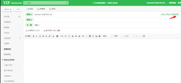 什么邮箱群发进箱率高,邮箱怎么群发邮件进箱率怎么样?