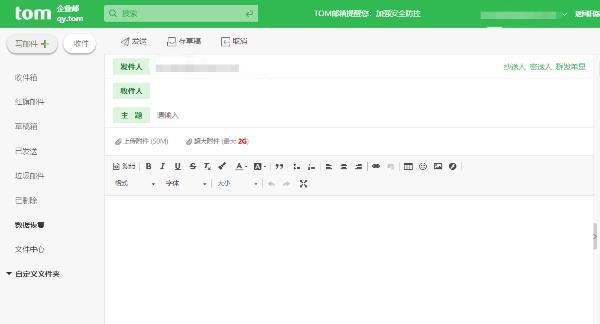 企业邮箱使用指南,怎么申请好用的邮箱?