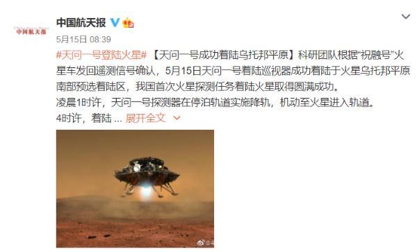 天问一号成功着陆!赵立坚解读火星车祝融号名字寓意