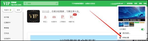 邮箱收到垃圾邮件如何处理?TOM VIP邮箱黑白名单设置
