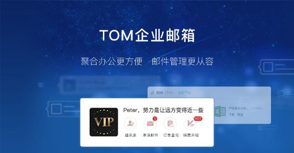 全球邮箱排名,好用的中国企业邮箱品牌