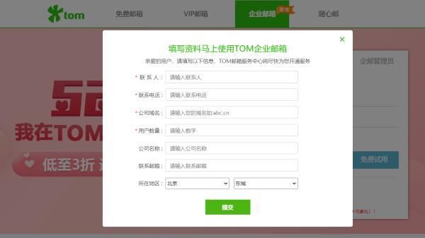邮箱怎么开通注册?申请邮箱需要什么条件?公司邮箱在哪里开通?
