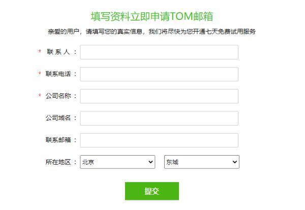 怎么申请企业邮箱?企业邮箱哪个好?外贸企业邮箱推荐
