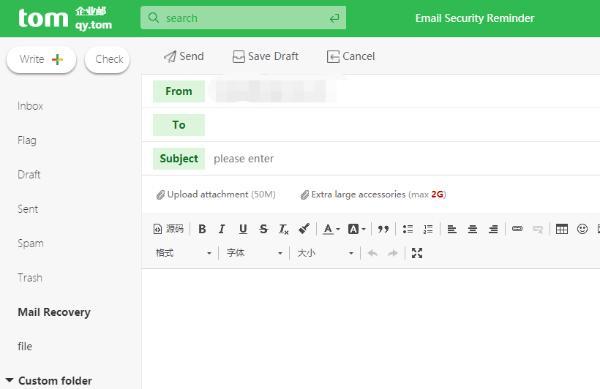 什么邮箱安全性高?比较安全的电子邮箱是哪个?企业邮箱如何安全管理?