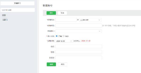 公司邮箱域名注册申请,域名邮箱如何解析?邮箱域名是什么?