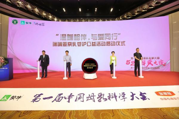 """蒙牛雅士利""""温暖相伴,与爱同行""""公益项目北京启动"""