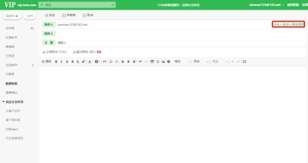 怎么群发邮件,群发邮件怎么发,哪个邮箱好?