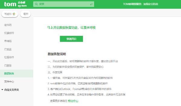 北京、上海、广州、深圳企业邮箱,哪个邮箱最好用?
