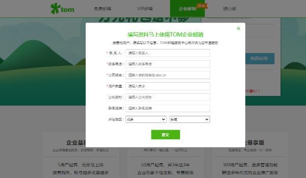 免费企业邮箱怎么申请注册 海外企业邮箱批发免费吗?
