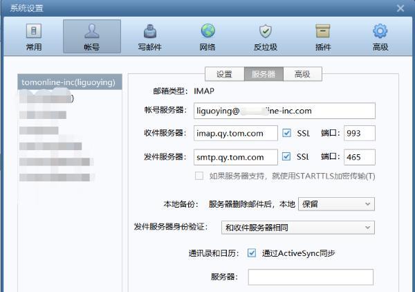 大企业邮箱登录入口,如何在foxmail上设置企业邮箱账号?