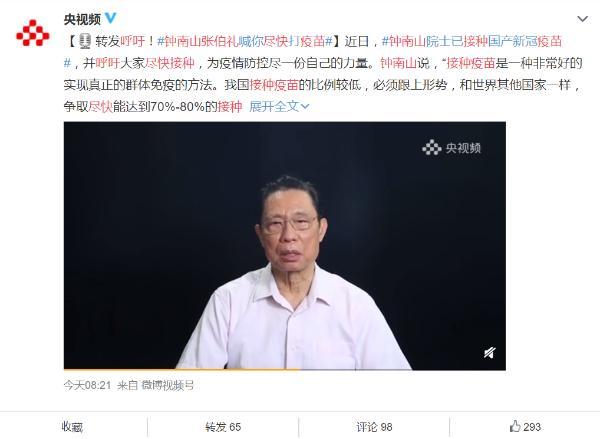 钟南山张伯礼呼吁:尽快接种疫苗