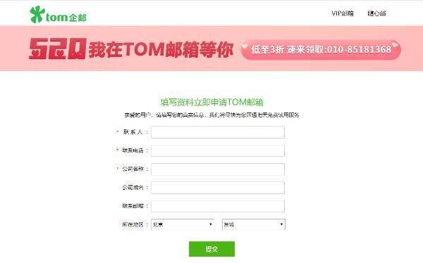 如何申请注册邮箱?公司企业邮箱注册申请流程