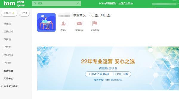 公司邮箱怎么注册,广州、郑州、深圳企业邮箱怎么申请?